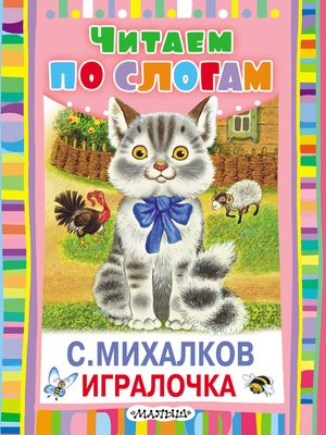 cover image of Игралочка