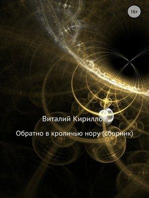 cover image of Обратно в кроличью нору. Сборник рассказов