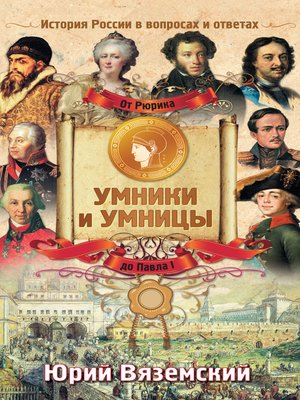 cover image of От Рюрика до Павла I. История России в вопросах и ответах