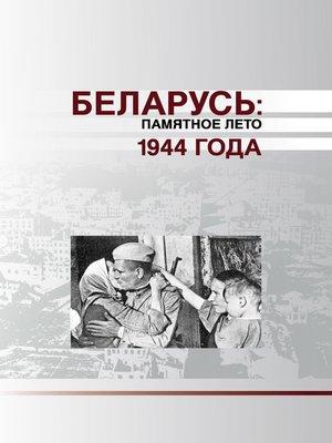 cover image of Беларусь. Памятное лето 1944 года (сборник)