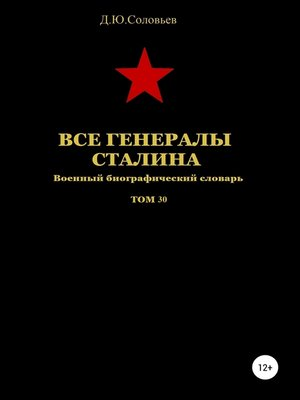 cover image of Все генералы Сталина. Том 30