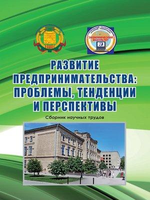 cover image of Развитие предпринимательства