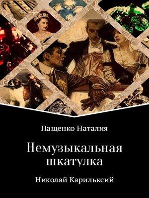 cover image of Немузыкальная шкатулка