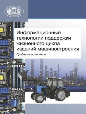 cover image of Информационные технологии поддержки жизненного цикла изделий машиностроения