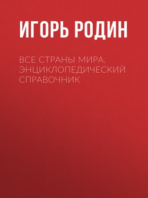 cover image of Все страны мира. Энциклопедический справочник