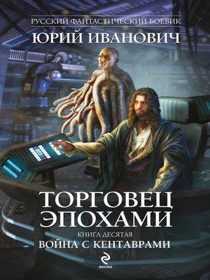 cover image of Война с кентаврами