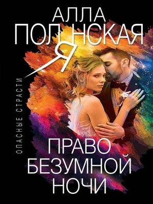 cover image of Право безумной ночи