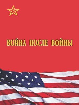cover image of Война после войны