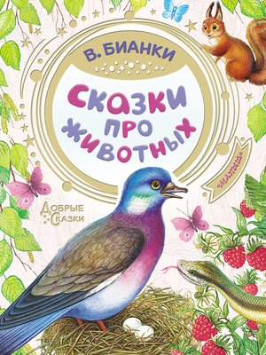 cover image of Сказки про животных