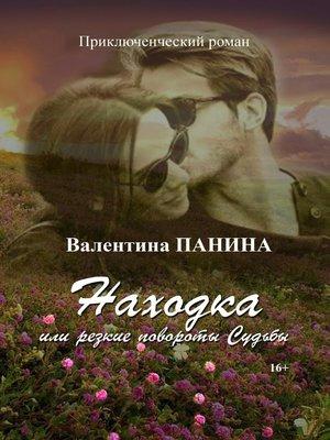 cover image of Находка, или Резкие повороты Судьбы