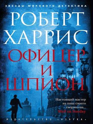 cover image of Офицер и шпион