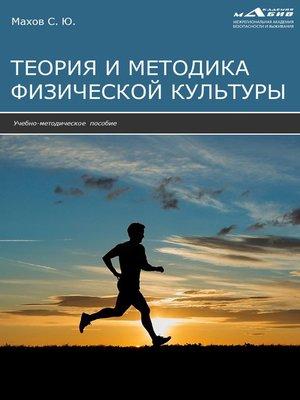 cover image of Теория и методика физической культуры