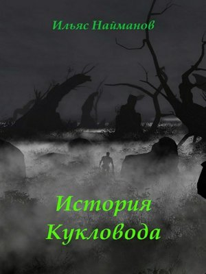 cover image of История Кукловода. Фантастический роман