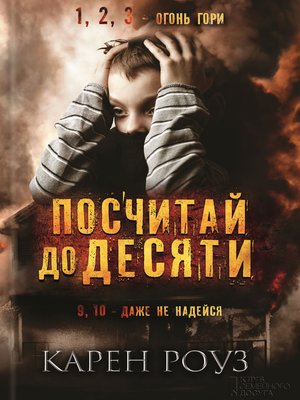 cover image of Посчитай до десяти