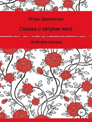 cover image of Сказка о хитром лисе