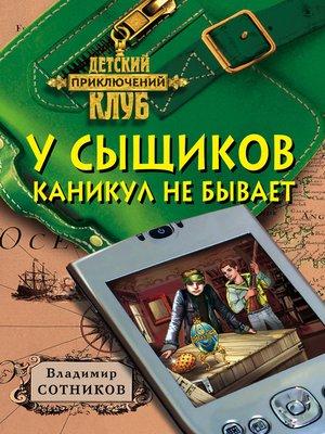 cover image of У сыщиков каникул не бывает
