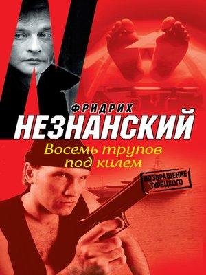cover image of Восемь трупов под килем