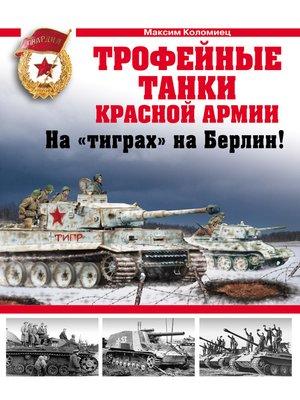 cover image of Трофейные танки Красной Армии