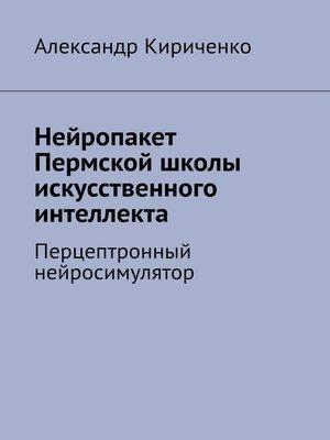 cover image of Нейропакет Пермской школы искусственного интеллекта. Перцептронный нейросимулятор