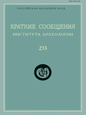 cover image of Краткие сообщения Института археологии. Выпуск 233
