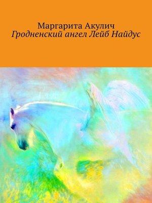 cover image of Гродненский ангел Лейб Найдус