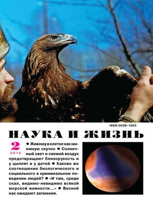 cover image of Наука и жизнь №02/2015