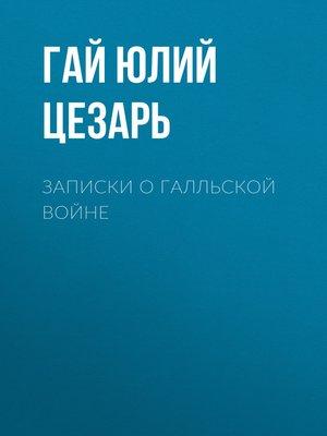 cover image of Записки о Галльской войне
