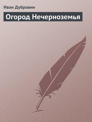 cover image of Огород Нечерноземья