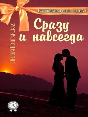 cover image of Сразу и навсегда