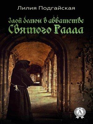 cover image of Злой демон в аббатстве Святого Галла