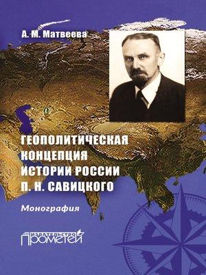 cover image of Геополитическая концепция истории России П. Н. Савицкого