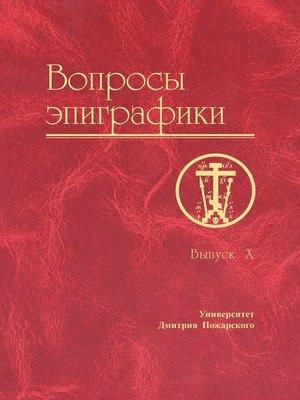 cover image of Вопросы эпиграфики. Выпуск X