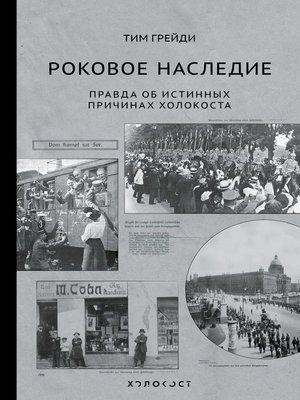 cover image of Роковое наследие. Правда об истинных причинах Холокоста