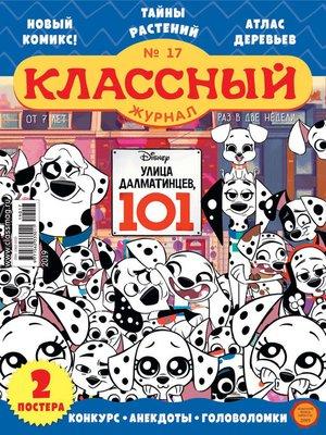 cover image of Классный журнал №17/2019