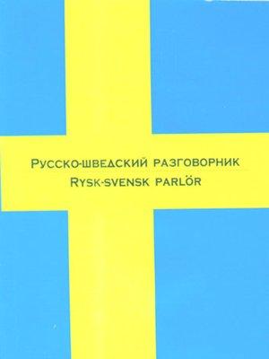 cover image of Русско-шведский разговорник