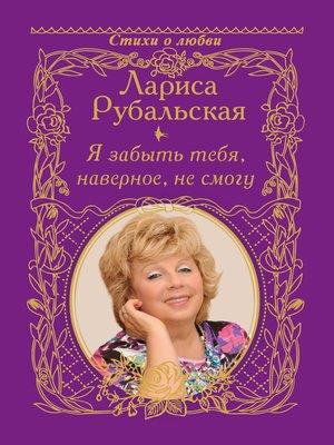 cover image of Я забыть тебя, наверно, не смогу
