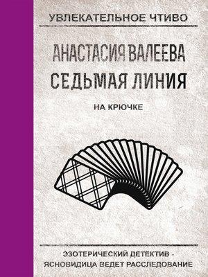 cover image of На крючке