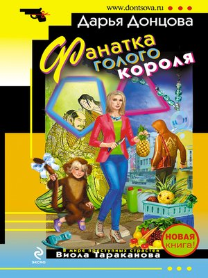 cover image of Фанатка голого короля