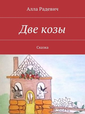 cover image of Двекозы. Сказка для самых маленьких
