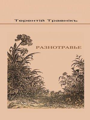 cover image of Разнотравье