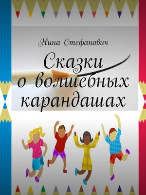 cover image of Сказки о волшебных карандашах