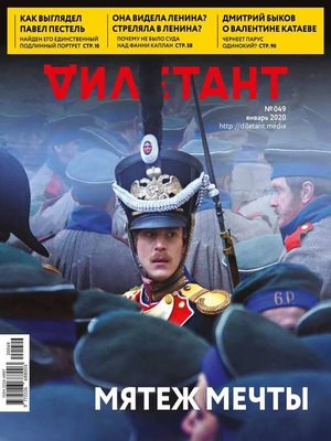 cover image of Дилетант 49