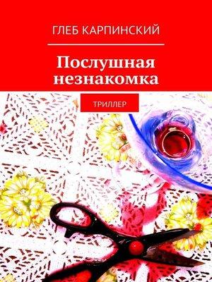 cover image of Послушная незнакомка