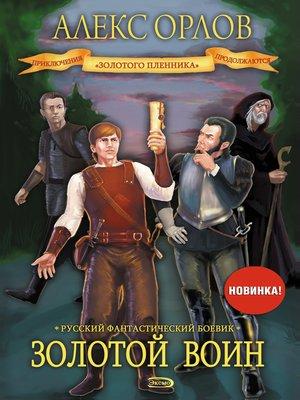 cover image of Золотой воин