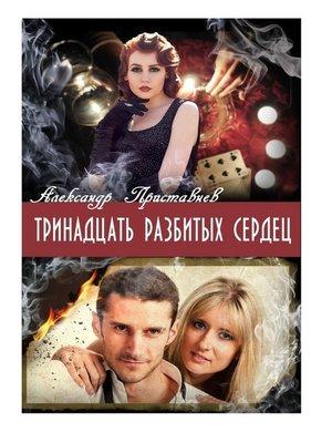 cover image of 13 разбитых сердец