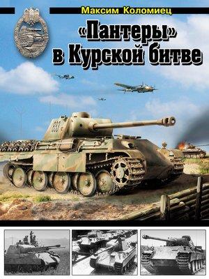 cover image of «Пантеры» в Курской битве