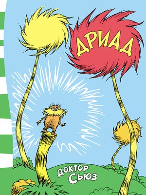 cover image of Дриад