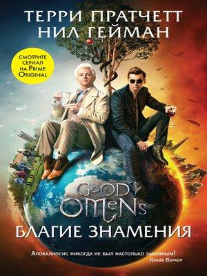 cover image of Благие знамения