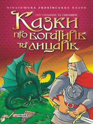 cover image of Казки про богатирів та лицарів