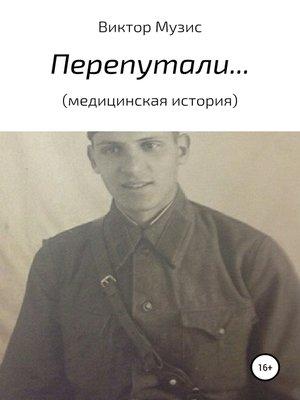 cover image of Перепутали... (медицинская история)